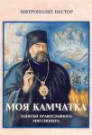 Моя Камчатка. Записки православного миссионера — митр. Нестор (Анисимов)
