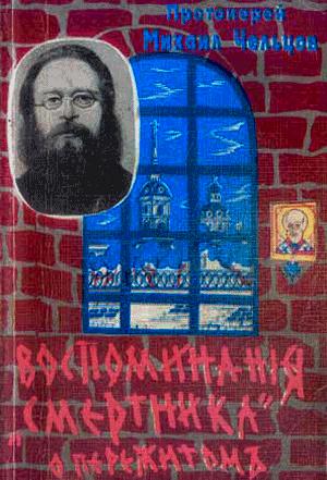 Воспоминания «смертника» о пережитом — прот. Михаил Чельцов