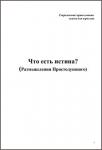 Что есть истина? (Размышления Простодушного) — Вадим Колупаев