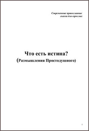 Что есть истина? (Размышления Простодушного) - Вадим Колупаев