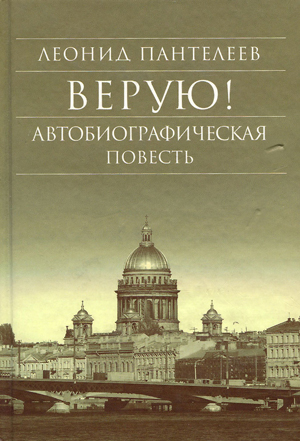 Верую! — Л. Пантелеев