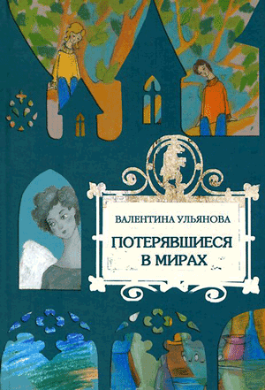 Потерявшиеся в мирах - Валентина Ульянова