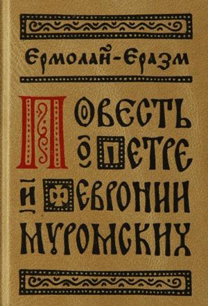 14278 0 - Повесть о Петре и Февронии - Ермолай-Еразм