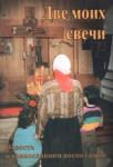 Две моих свечи. Повесть о православном воспитании — Александра Соколова
