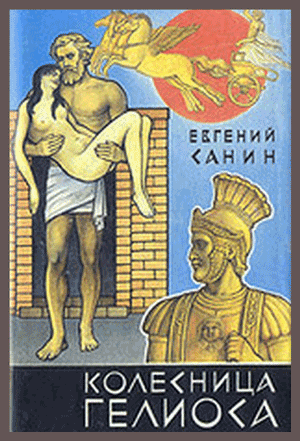 Колесница Гелиоса - монах Варнава (Санин)