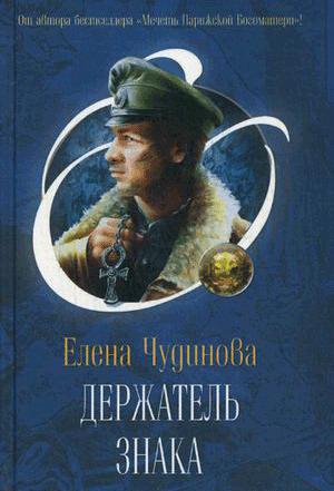 Держатель знака — Чудинова Е.П.