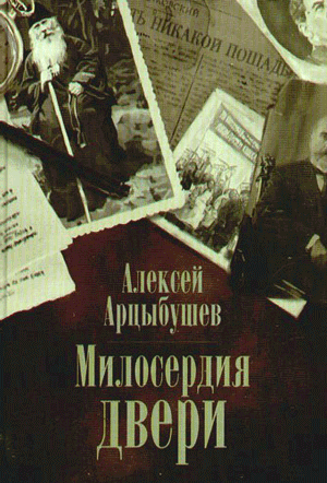 Милосердия двери - Арцыбушев А.П.