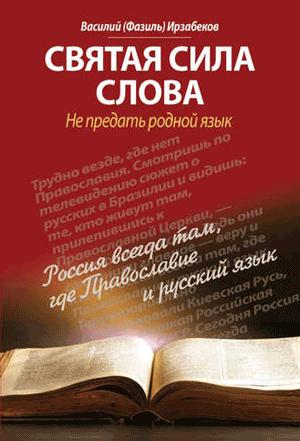 Святая сила слова. Не предать родной язык — Василий (Фазиль) Ирзабеков