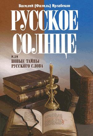 Русское Солнце, или Новые тайны русского слова — Василий (Фазиль) Ирзабеков