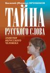 Тайна русского слова. Заметки нерусского человека — Василий (Фазиль) Ирзабеков