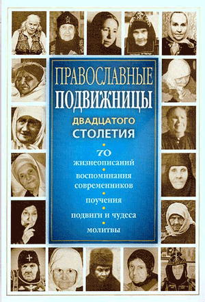 Православные старицы ХХ века - Сост. Светлана Девятова