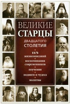 Великие русские старцы XX века - Сост. Светлана Девятова