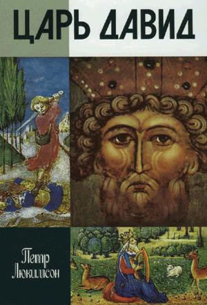 Царь Давид — Люкимсон П.Е.