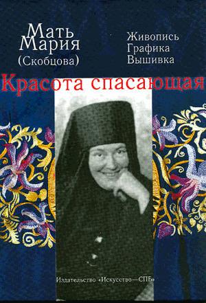 Мать Мария (Скобцова). Красота спасающая - Кривошеина К.И.