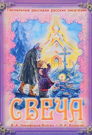 Свеча — Никифоров-Волгин В.А.