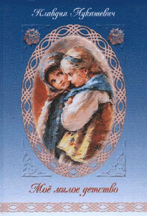 Мое милое детство — Лукашевич К.В.