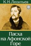 Пасха на Афонской Горе — Леонтьев К.Н.