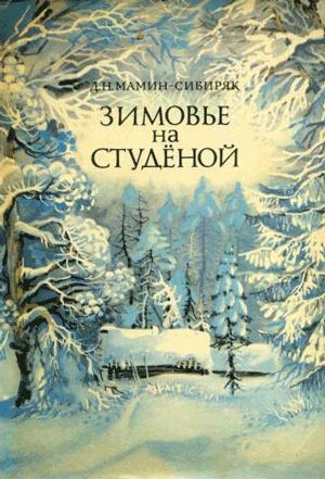 Зимовье на Студеной - Мамин-Сибиряк Д.Н.