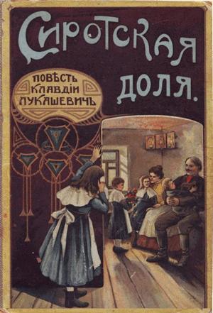 Сиротская доля - Лукашевич К.В.