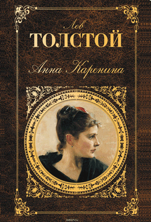 Анна Каренина: искушение страстью — Евдокия Варакина