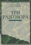 Три разговора — Соловьев В.С.