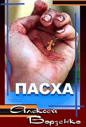 Пасха — Алексей Борзенко