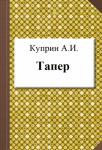 Тапёр — Куприн А.И.