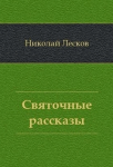 Святочные рассказы — Лесков Н.С.