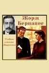 Дневник сельского священника — Жорж Бернанос