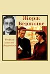 Дневник сельского священника - Жорж Бернанос