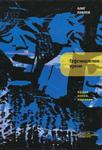 Гефсиманское время (сборник) - Олег Павлов