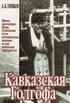 Кавказская Голгофа - Горшков А.К.