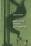 Короткое время бородатых - Екимов Б.П.