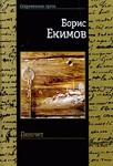 Пиночет — Екимов Б.П.