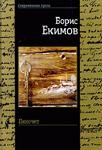 Пиночет - Екимов Б.П.
