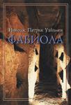Фабиола, или Церковь в катакомбах - Николас Уайзмэн