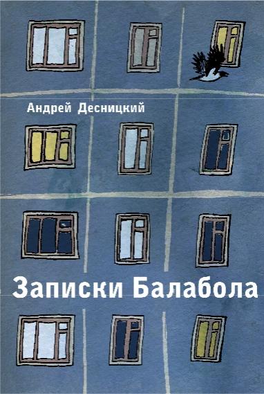 Записки Балабола ─ Андрей Десницкий