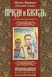 Приди и виждь - монах Варнава (Санин)