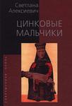 Цинковые мальчики — Светлана Алексиевич