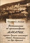 Воспоминание об архимандрите Макарии — Леонтьев К.Н.