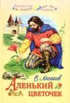 Аленький цветочек. Сказка ключницы Пелагеи — Аксаков С.Т.