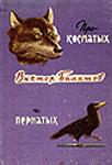 Про косматых и пернатых — Балашов В.С.