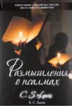 Размышления о псалмах — Клайв Стейплз Льюис