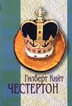 Наполеон Ноттингхильский — Гилберт Честертон