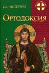 Ортодоксия — Гилберт Честертон