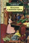 Щелкунчик и мышиный король – Эрнст Гофман