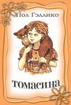 Томасина – Пол Гэллико