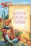 Король Матиуш Первый – Януш Корчак