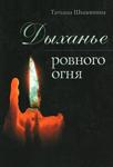 Дыханье ровного огня – Татьяна Шипошина
