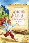 Матиуш на необитаемом острове – Януш Корчак